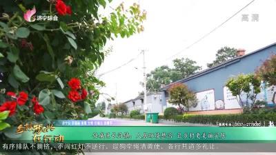任城區長溝鎮:人居環境整治 讓鄉村更美麗宜居