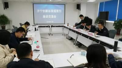 济宁创新谷双招双引座谈交流会在济宁市产研院召开