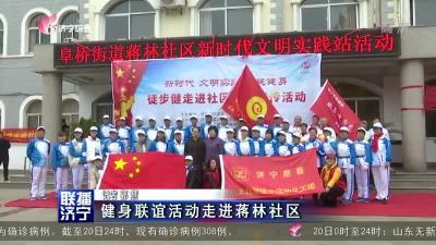 健身聯誼活動走進蔣林社區