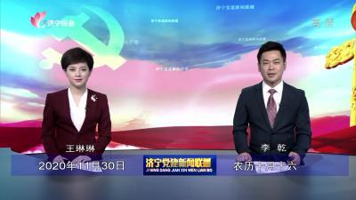 济宁党建新闻联播-20201130