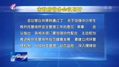 濟寧市政府召開常務會議 研究校外托管場所安全管理等工作