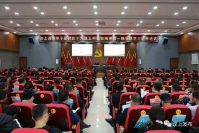 汶上县领导干部党的十九届五中全会精神第一期专题学习班开班