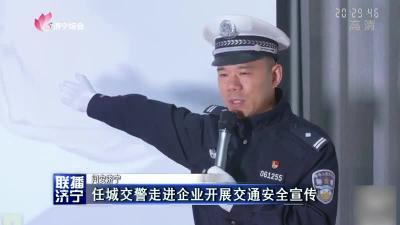 任城交警走進企業開展交通安全宣傳