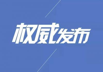 济宁市建筑设计研究院原党总支书记、院长黄玉峰接受纪律审查和监察调查