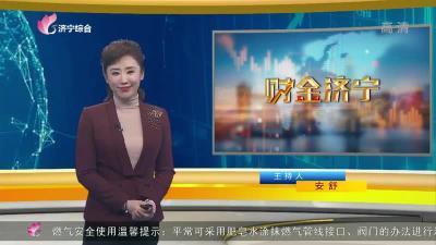 財金濟寧-20201110