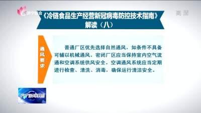 《冷链食品生产经营新冠病毒防控技术指南  》解读(八)