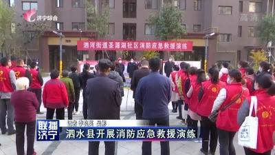 泗水縣開展消防應急救援演練