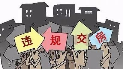 未驗收交房、扣裝修押金 金鄉東湖世紀城被罰款處罰