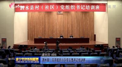 泗水縣:召開居民小區黨支部書記培訓班