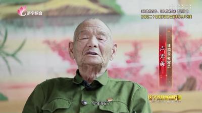 《迎建党百年、忆入党初心》系列片之任城区二十里铺街道建国前老党员卢光美
