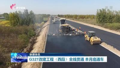 G327改建工程(西段)全线贯通 本月底通车