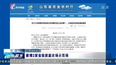 金鄉:新增2家省級家庭農場示范場