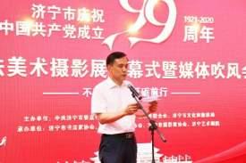 """濟寧市""""慶祝中國共產黨成立99周年""""書法美術攝影展開幕"""