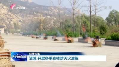 鄒城開展冬季森林防滅火演練 提升實戰能力
