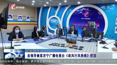 金鄉:縣領導做客濟寧廣播電視臺《政風行風熱線》欄目