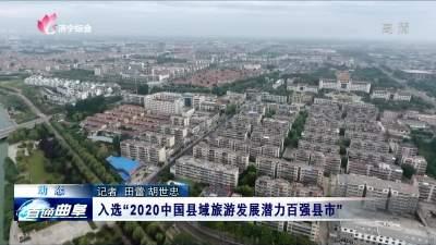 """曲阜:入選""""2020中國縣域旅游發展潛力百強縣市"""""""