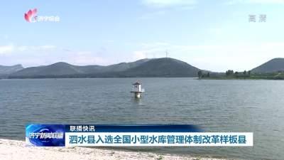 泗水县入选全国小型水库管理体制改革样板县