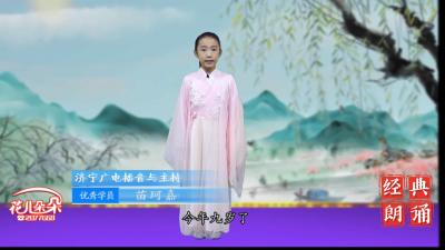 传承经典 弘扬中国诗词文化