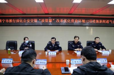 【大众网】济宁通报12项公安交管优化营商环境新措施