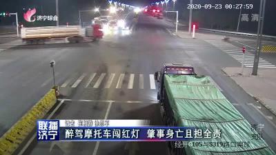 醉駕摩托車闖紅燈  肇事身亡且擔全責