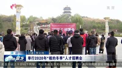 """金鄉:舉行2020年""""相約冬季""""人才招聘會"""
