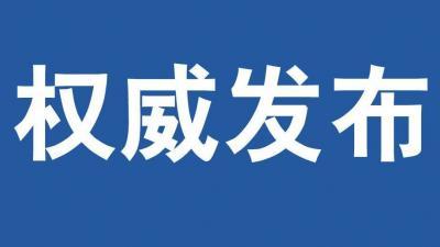曲阜市政協原黨組成員、副主席趙磊接受紀律審查和監察調查