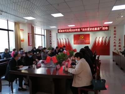 """送法进基层 邹城举办""""老年人权益保障""""专题普法讲座"""