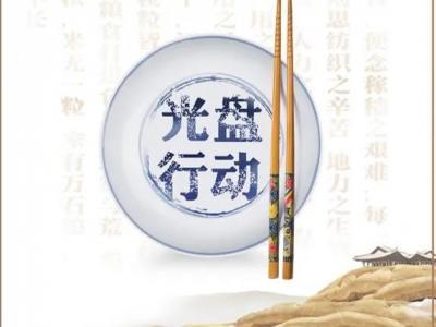 """""""文明健康 有你有我""""公益广告:践行光盘行动 拒绝餐饮""""剩宴"""""""