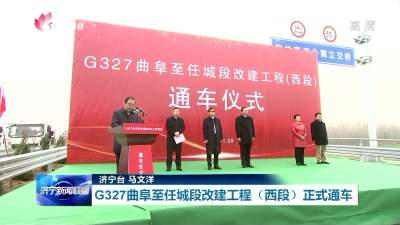 G327曲阜至任城段改建工程西段正式通車