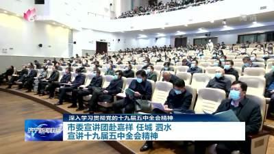 市委宣讲团赴嘉祥  任城  泗水  宣讲十九届五中全会精神