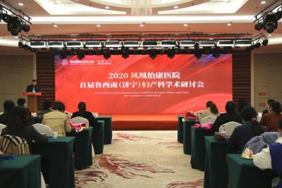 首屆魯西南婦產科學術研討會順利召開