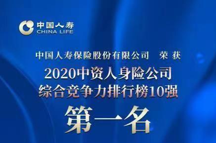 """中国人寿荣列""""2020年中资人身险公司综合竞争力排行榜10强""""第一名"""