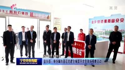 金乡县:举办城市基层党建全域提升攻坚现场观摩活动