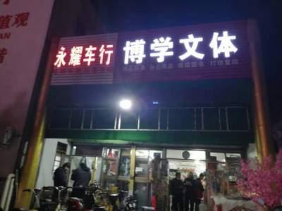 济宁某中学门口商贩向学生悄悄出售电子烟