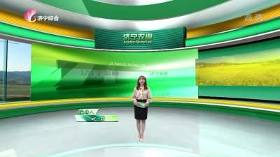 济宁农业-20201113