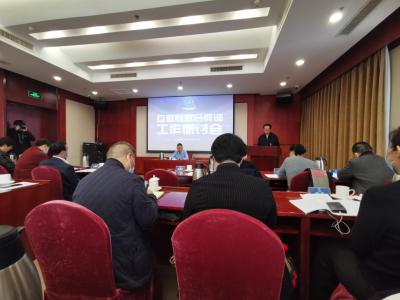 山东网信办在互联网联合辟谣工作研讨会上作典型发言