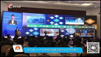 供應鏈——產業轉型升級新動能大會在濟寧舉行