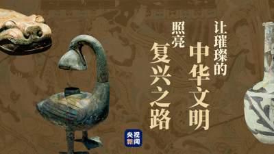 鑒往知來,讓璀璨的中華文明照亮復興之路