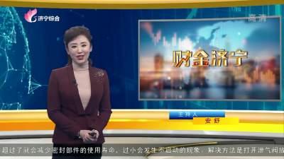 財金濟寧-20201114