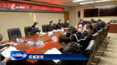 【济宁新闻联播】优化车管业务流程 提供快速便捷服务