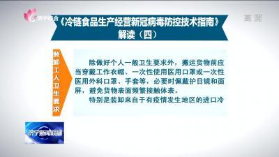 《冷链食品生产经营新冠病毒防控技术指南》解读(四)