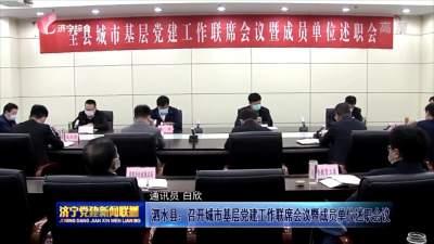 泗水县:召开城市基层党建工作联席会议暨成员单位述职会议