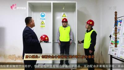 《安舒在現場》——唐口煤業:創新安全心智培訓 提升職工安全意識