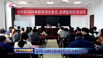 金乡县:多种形式强化新录用公务员 选调生初任培训