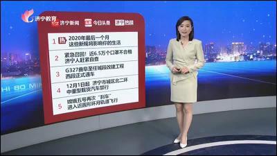 今日頭條濟寧熱榜-20201130