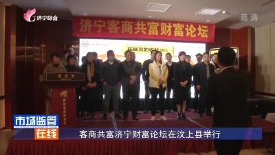客商共富济宁财富论坛在汶上县举行