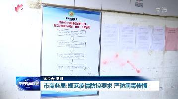 市商务局:规范疫情防控要求严防病毒传播