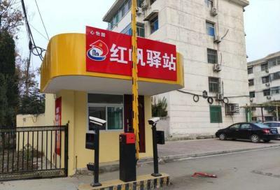 """党员在身边 服务零距离 济东新村社区""""红帆驿站""""启动"""