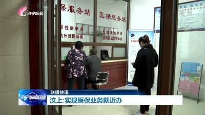 """济宁汶上前置医保服务站 实现医保业务""""就近办"""""""