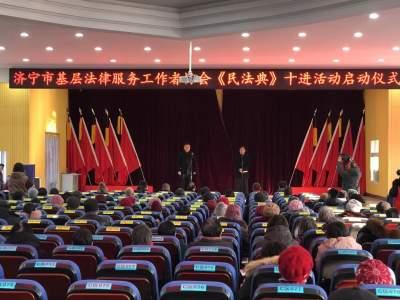 濟寧市基層法律服務工作協會開展《民法典》十進活動